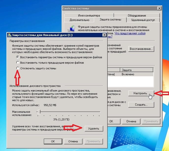 Отключение защиты системы от случайного удаления VMware View