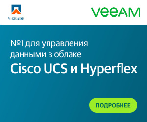 cisco_veeam
